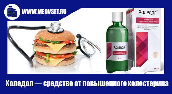 гамбурегер и лекарство