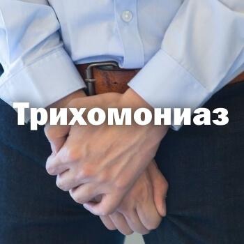 Признаки трихомониаза у мужчин, лечение и возможные последствия