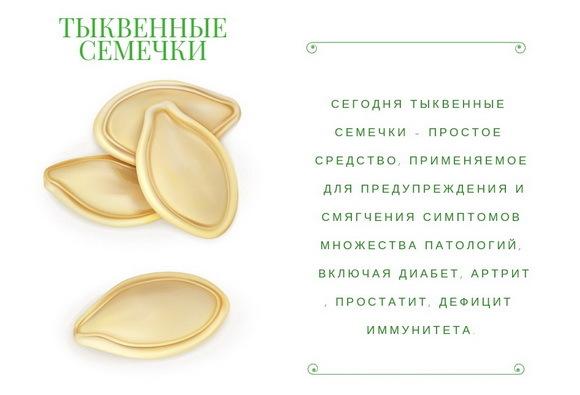 Польза и вред тыквенных семечек для организма