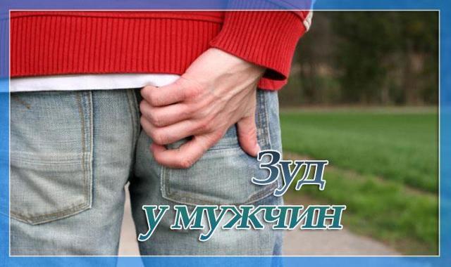 Лечение зуда в заднем проходе у мужчины, диагностика и причины возникновения