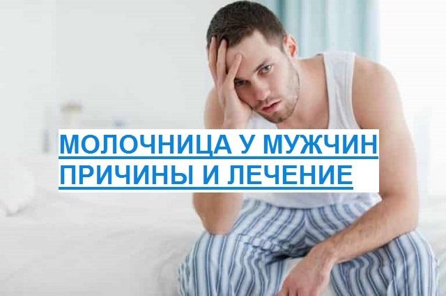 Лечение молочницы у мужчин, симптомы и причины возникновения